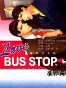 爱恋巴士站漫画