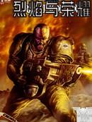战锤40K:烈焰与荣耀漫画