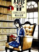 响~成为小说家的方法漫画1
