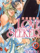 LoveSeeker真爱探索者 第2卷