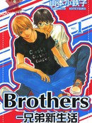 Brothers-兄弟新生活漫画