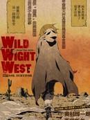 WILD WIGHT WEST漫画