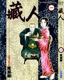 藏人 第2卷