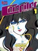 电脑少女 第1卷