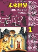 未来世界漫画