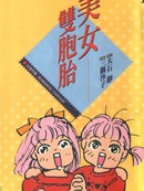 美女双胞胎 第4卷