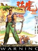 海虎Ⅱ 第23回