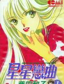 星星恋曲 第1卷