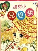 小甜甜 第4卷