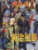 X暴族-黄金风暴漫画