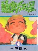 花田少年史 第1卷