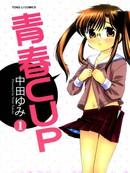 青春CUP 第2卷