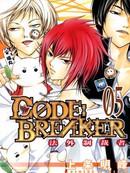 CODE_BREAKER 第2卷