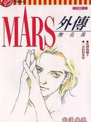MARS外传_无名马