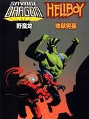 野蛮龙与地狱男孩漫画