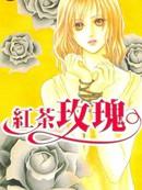 红茶玫瑰 第1卷
