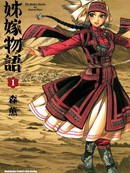少女新娘物语 第6卷