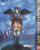 Spirit_of_Wonder漫画