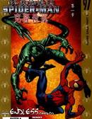 终极蜘蛛侠-克隆传说漫画