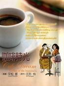 咖啡时光漫画