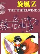 旋风Z漫画
