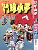 斗球小子 第16卷
