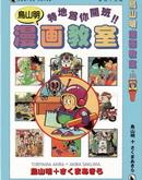 鸟山明漫画教室漫画