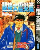 新闻英雄-阪神大震灾篇