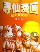 寻仙漫画版 第32回