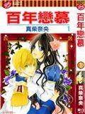百年恋慕 第1卷