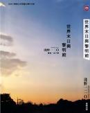 世界末日与黎明前 第1卷
