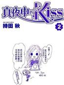真夜中的KISS漫画