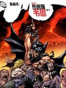 蝙蝠侠归来!布鲁斯韦恩漫画
