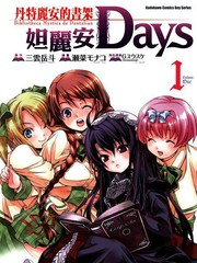Dantalian的书架-达利安Days