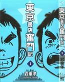 东京书店奋斗记漫画