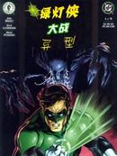 绿灯军团大战异形漫画