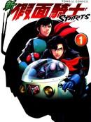 新假面骑士Spirits 第52话