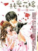 纯爱honey 第1卷